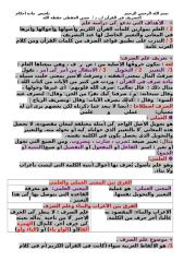 تلخيص-مقرر-أحكام-التصريف-في-القرآن-1-19.doc
