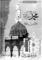 محمد رسول الله و الذين معه -- عبد الحميد جودة السحار ج14 غزوة الخندق.pdf