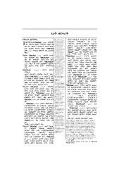 Bible Amharic.PDF