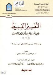 BSeeT_14.pdf
