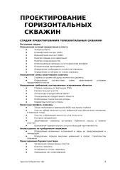 Инженерный подход04.doc