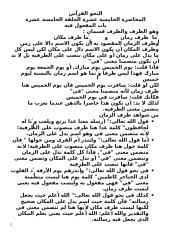 النحو-القرآني-15-19-مراجع.doc