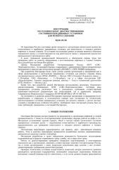 ИНСТРУК ПО ТЕХ ДИАГНОСТ  УСТАН-Кдля крс.doc