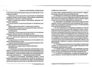 Инструкция о ликвидации скважин-5.pdf