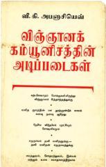 விஞ்ஞானக் கம்யூனிசத்தின் அடிப்படைகள்.pdf