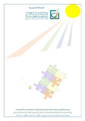 دليل الحياة المدرسية.pdf