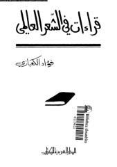 qrahat-fy-alshar-alaalmy-ar_PTIFF.pdf