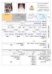 استمارة أسماء.pdf