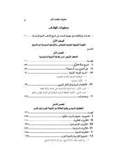 03 نحو تاريخ فكري سياسي لشيعة لبنان.PDF