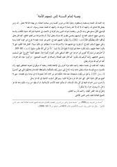 وصية إمام السنة.pdf
