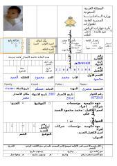 استمارة محمود 1.doc