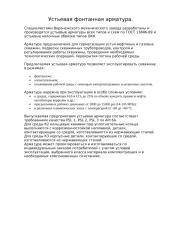 Устьевая фонтанная арматура.doc