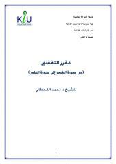 تفريغ محاضرات التفسير مجمعة.pdf
