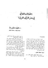إحتمالات المعانی فی بعض التراکیب العربیة.pdf