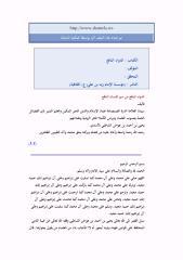 الدواء النافع.pdf