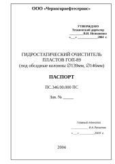 паспорт ПС.346.doc