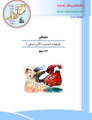 طرفيات عملي.pdf