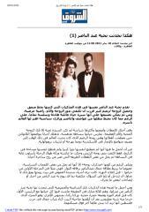 مذكرات تحیة جمال  عبد الناصر.pdf