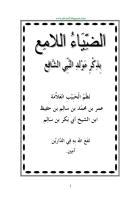 adh-dhiyaul lami' - al-habib 'umar bin hafidz ('arab) a5.pdf