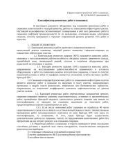 Классификатор.doc