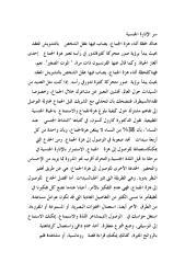 سر الإثارة الجنسية.pdf