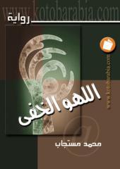 محمد مستجاب ـ اللهو الخفي.pdf