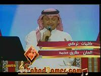 عبد المجيد عبد الله ـ هلا بش.avi