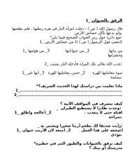 الرفق بالحيوان/BahrainArabia.com