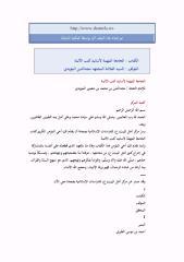 الجامعة المهمة لأسانيد كتب الأئمة.pdf