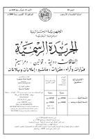 القانون الأساسي 11أكتوبر.pdf