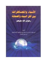 الأسماء والمصاهرات بين أهل البيت والصحابة رضوان الله عليهم.doc