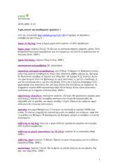 Τιμές υλικών και οικοδομικών εργασιών.doc