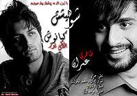 Emran Taheri Ft Kiyanoush Balalipur - Heyshesh.mp3